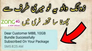 Zong Free Internet Code || 10 GB free Code With Proof ||Zong Free internet Codes 2018| Zong Internet