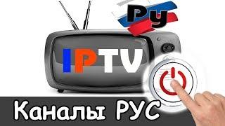 Новый список — iptv плейлист m3u российских каналов 2019 смотреть 2020