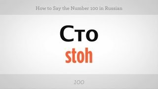 How to Say 100 in Russian | Russian Language
