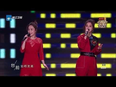 【CLIP】Twins《下一站天后》《2018领跑演唱会》20171230 [浙江卫视官方HD]