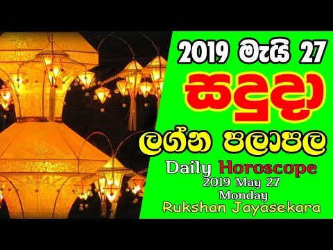 Lagna palapala 2019.04.22 | Daily horoscope | Rukshan Jayasekara | Sinhala Astrology from YouTube · Duration:  13 minutes 5 seconds