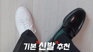 오래 신을 수 있는 남자 기본 신발 추천! / 화이트 …