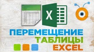 Как Перемещать Таблицу в Документе Excel | Как Перенести Таблицу в Документе Excel