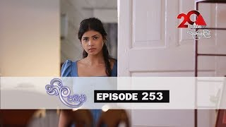 Neela Pabalu | Episode 253 | 01st May 2019 | Sirasa TV Thumbnail