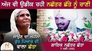 ਅੱਜ ਵੀ ਉਡੀਕ ਰਹੀ ਨਛੱਤਰ ਛੱਤੇ ਨੂੰ ਰਾਣੀ || Bittu Chak Wala || Rang Punjab De