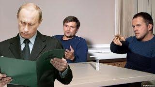 Он же Боширов. Он же Чепига. Герою России отдали приказ на убийство?