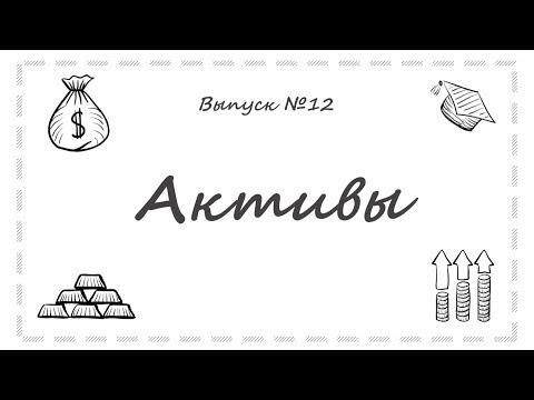 [Азбука Финансов] - Активы (Выпуск №12)
