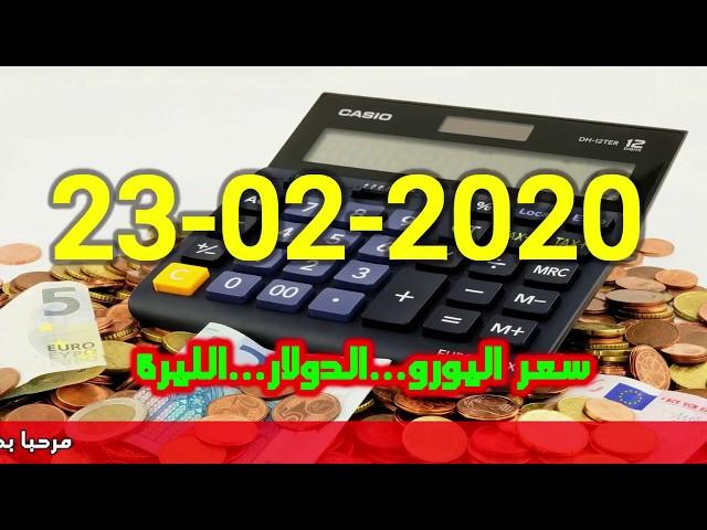 سعر اليورو الدولار مقابل الدينار الجزائري 23-02-2020