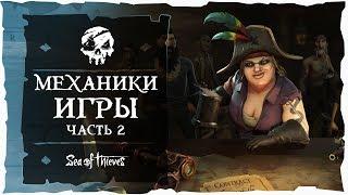 Sea of Thieves: Гайд по продвинутым механикам игры.