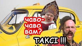 Русские не понимают украинский язык (Прикол)