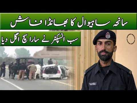 Saniha Sahiwal Hidden Reality Exposed By Police Officer | Neo News