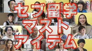 今回はTARGET Global English Academyに通う現役留学生に「日本から持っ...