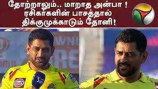 தோற்றாலும்.. மாறாத அன்பா ! ரசிகர்களின் பாசத்தால் திக்குமுக்காடும் தோனி! | MS Dhoni | CSK | IPL 2020