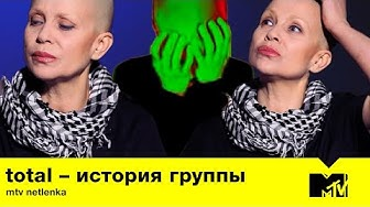 """Total – трудные 90-е, Макс Фадеев и лагерь """"Орлёнок"""" / MTV NETLENKA"""