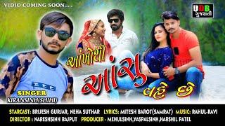 KIRAN SINH Ankho Thi Aanshu Vahe Che (આંખો થી આંસુ વહે છે ) || HD Song || UDB Gujarati