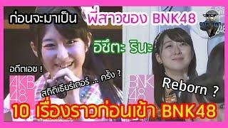 10 เรื่องราวตอนอยู่ AKB48 ก่อนเข้า BNK48 ของอิซึตะ รินะ - OTA MAN