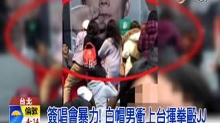 【中視新聞】林俊傑被打! 簽唱會中途被迫喊卡 20150101 thumbnail