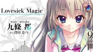 【公式】9-nine-シリーズキャラクターソングコレクション 九條都「Lovesick Magic」フルver