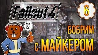 Fallout 4 Выживание Прохождение с Майкером 6 часть