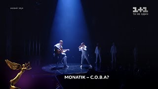 Download MONATIK — «C.O.B.A?» (Live performance YUNA Music Awards 2019) Mp3 and Videos