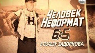 Человек-неформат, или 6:5 в пользу Задорнова. 3-я часть   09.01.2014
