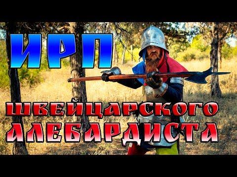 ИРП ШВЕЙЦАРСКОГО АЛЕБАРДИСТА!!!