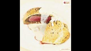 Пирог Веллингтон с говядиной рецепт от шеф-повара / Илья Лазерсон / английская  кухня