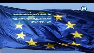بيان الاتحاد الأوربي حول استفتاء تركيا