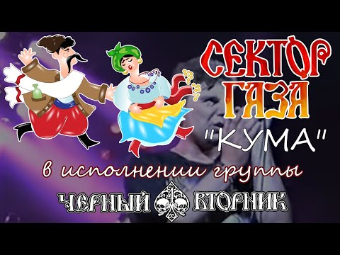 Сектор Газа - КУМА (tribute by ЧЁРНЫЙ ВТОРНИК)