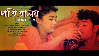 Potitaloy || পতিতালয় || Rashed Khan || Maisa || New Bengali Short Film || By Rashed Friendz Prank