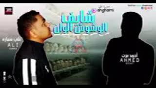 مهرجان عايم فى بحر الغدر ( الوشوش الوان ) احمد عزت و على سمارة
