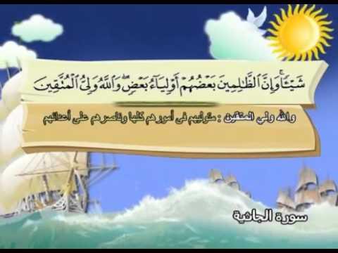 Learn the Quran for children : Surat 045 Al-Jathiya (Crouching)