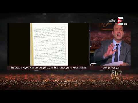 كل يوم - عمرو أديب يقرأ مذكرات بن لادن ويكشف عن مفاجأة كبرى بشأن ثورات الربيع العربي