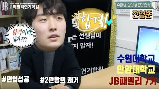 수원대, 안양대 편입 2관왕 JB패밀리 전영준!!