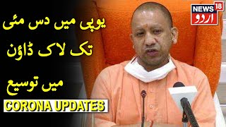 Lockdown In Uttar Pradesh Extended Till May 10 Morning | یوپی میں دس مئی تک لاک ڈاؤن میں توسیع