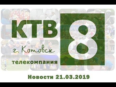 Котовские новости от 21.03.2019., Котовск, Тамбовская обл., КТВ-8