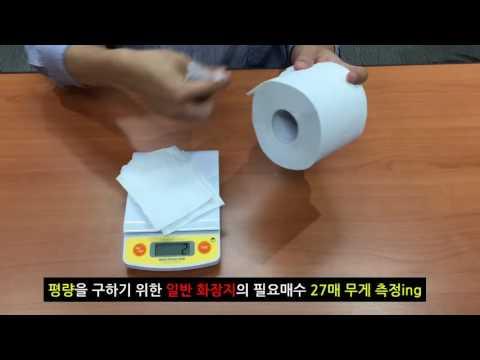 도톰한 화장지 잘풀리는집 평량 실험 영상 공개