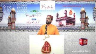 Abyat e Bahoo or Kalam e Bahoo - Pak Paleet Na Honde Harghiz, Tore Rehnde Which Palete Hoo 38/201