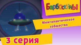 Барбоскины   3 Серия. Межгалактическое сообщество мультфильм