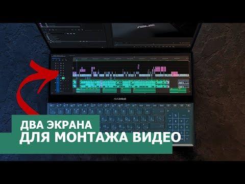 Ноутбук для монтажа