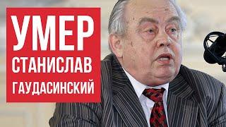 Умер народный артист России Станислав Гаудасинский