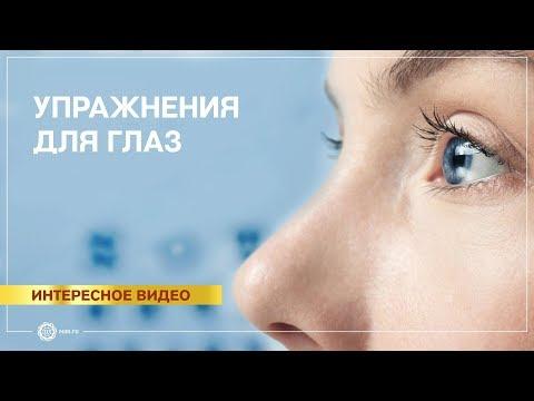 Жданов, полный комплекс упражнений для восстановления зрения.