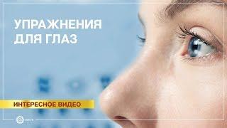 Упражнения для глаз. Восстановление зрения.  Жданов В.Г.
