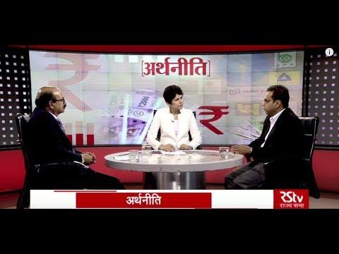 Arthniti | अर्थनीति | Health of Government Banks