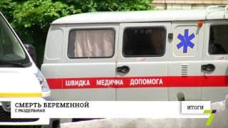 В Одесской области врачей подозревают в том, что из-за них погибла беременная пациентка