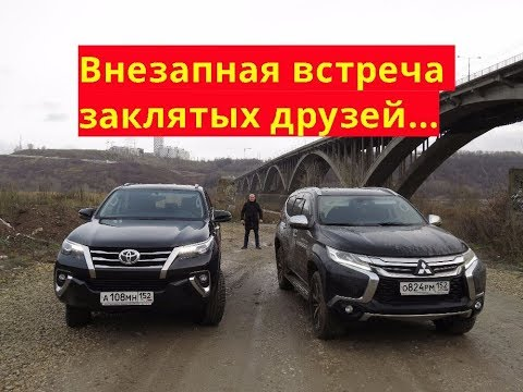Toyota Fortuner VS Mitsubishi Pajero Sport  Внезапная встреча заклятых друзей..