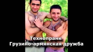 Коллекция пранков - Грузино-армянская дружба