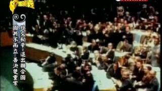 中華民國退出聯合國_7年級以上必看_b thumbnail
