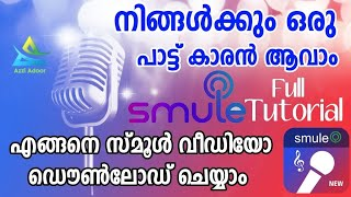 Download How To Download Smule Video 2018 Hd Tutorial Fast