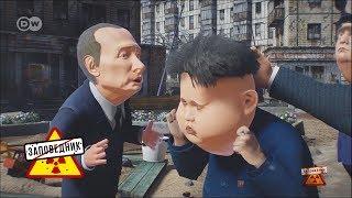 """Тайная встреча Путина и Трампа, вредный мальчик Ын – """"Заповедник"""", выпуск 2 (12.11.2017)"""